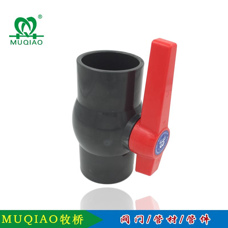 浙江牧桥塑胶有限公司UPVC简易式球阀(平口)