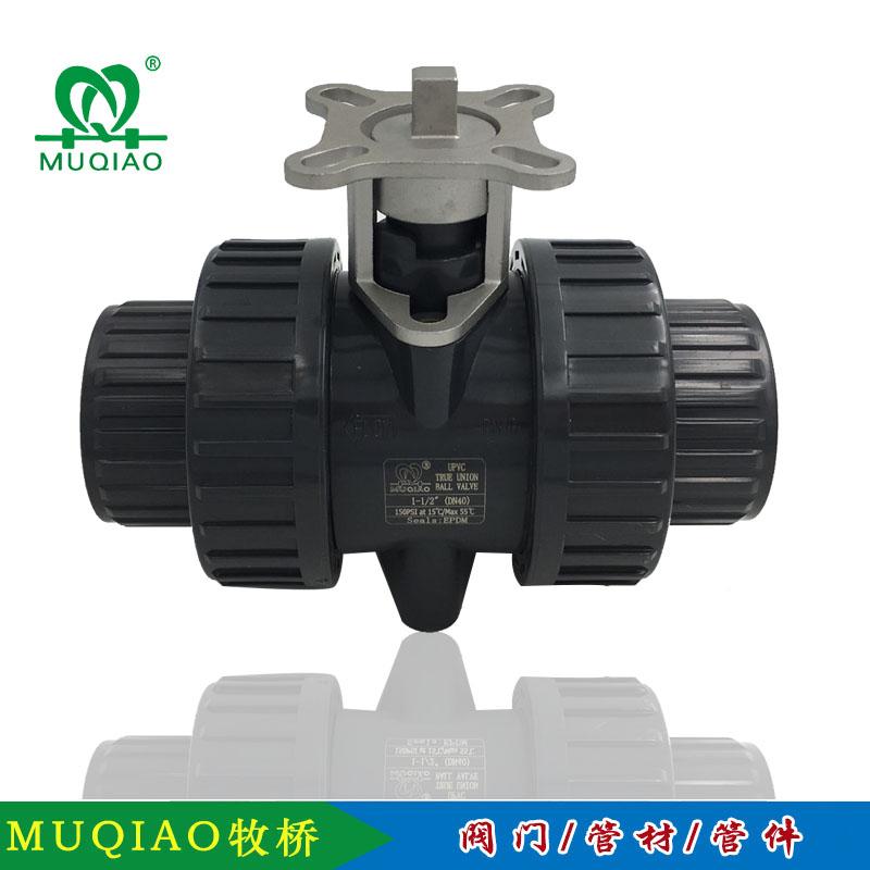 浙江牧桥塑胶有限公司upvc塑料高平台球阀