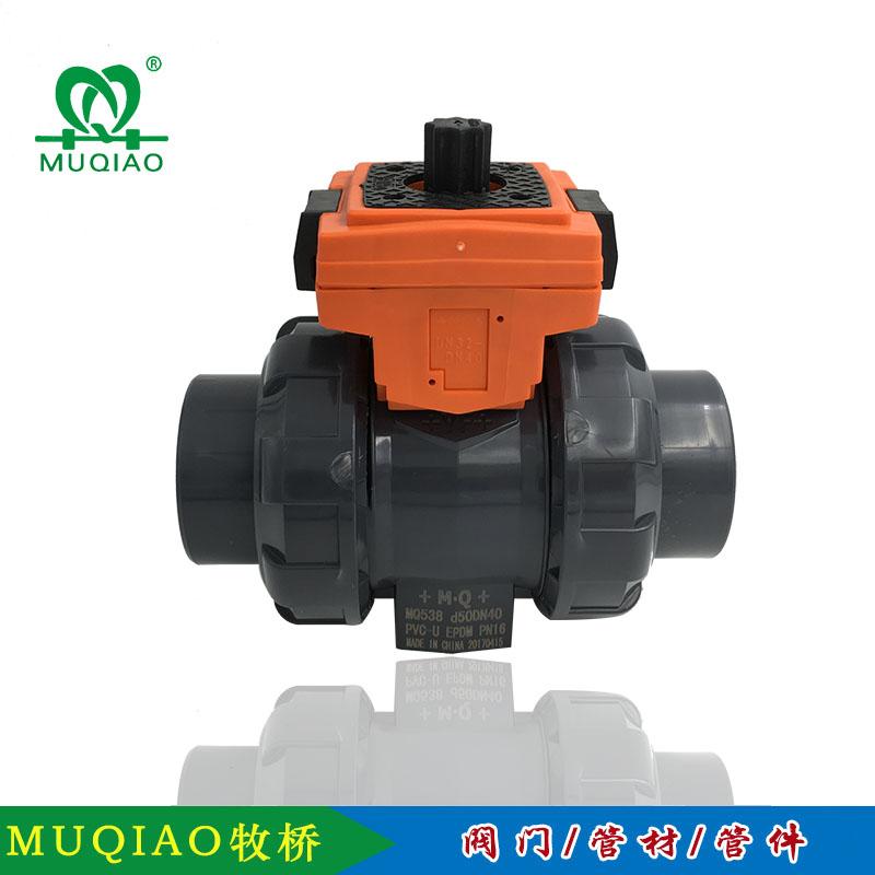 浙江牧桥塑胶有限公司UPVC高平台球阀