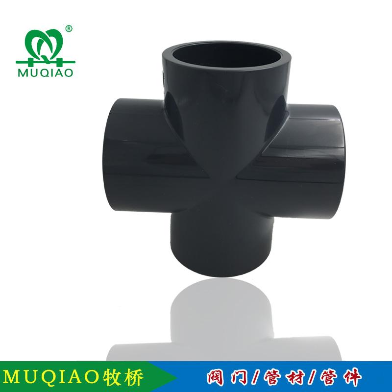 浙江牧桥塑胶有限公司upvc四通